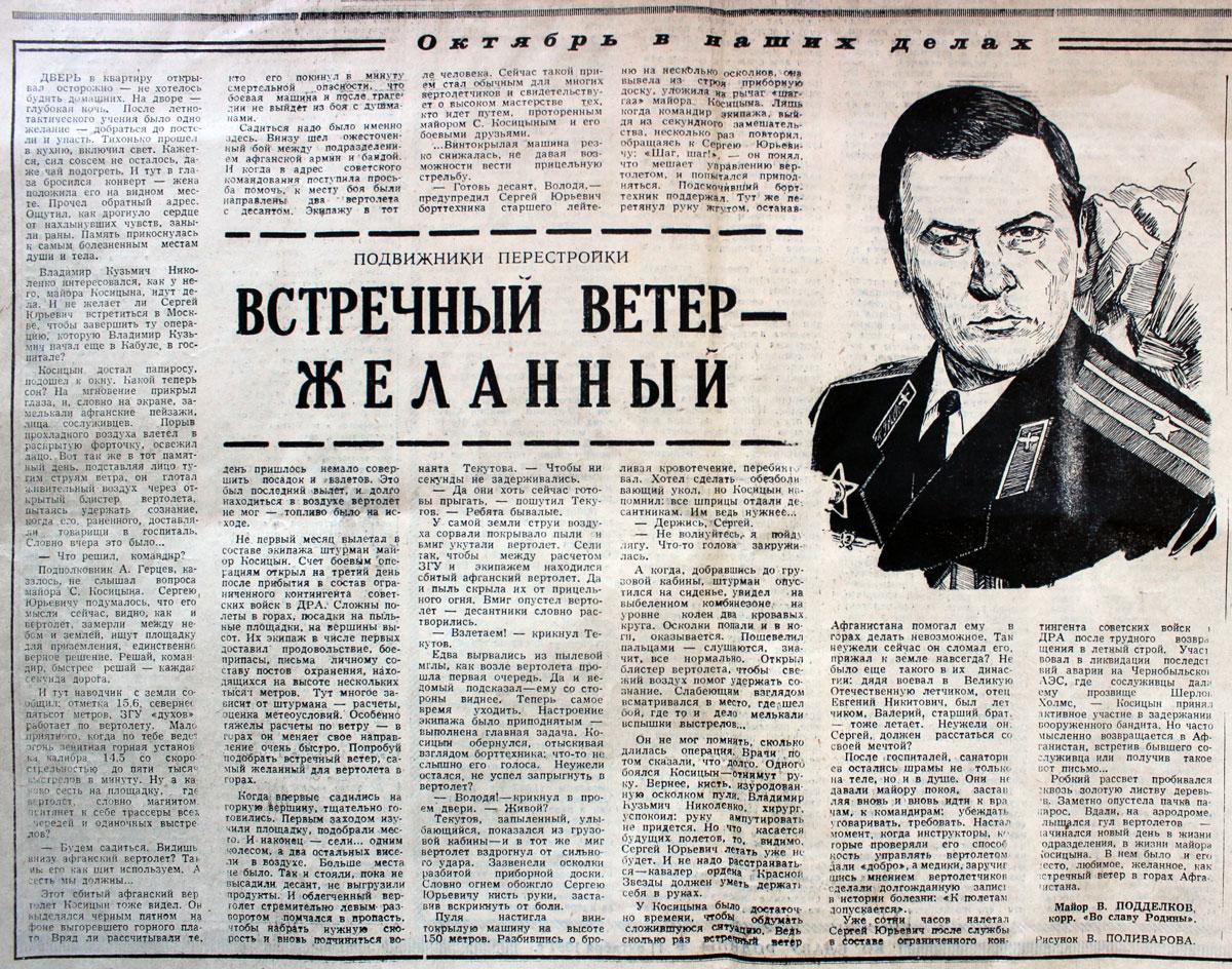 http://www.kobrincity.by/images/novosti_Natasha/Sergey_Kosicin/Sergey-Kosicin002.jpg