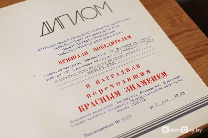 Кобринский район отпраздновал 80-летие