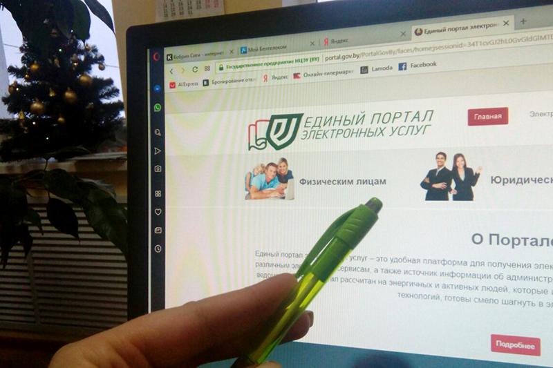Онлайн и бесплатно: МВД Беларуси запустило сервис электронной ...